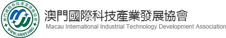 澳門國際科技產業發展協會 AIDIT.ORG 澳門國際科協