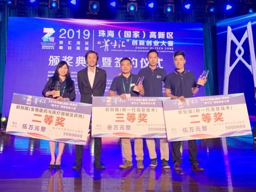 喜訊:本會四項目分別榮獲2019珠海(國家)高新區「菁牛匯」創新創業大賽二等獎和三等獎
