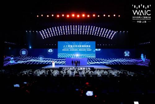 2019世界人工智能大會在上海開幕