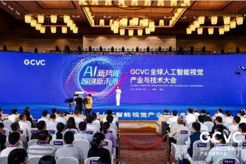 GCVC全球人工智能視覺產業與技術大會在青島西海岸新區舉行