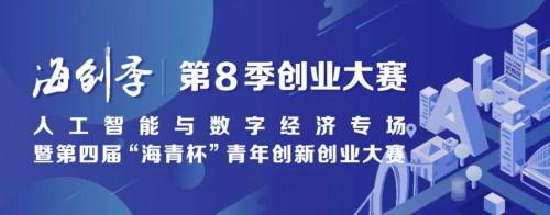 """大賽報名丨""""海創季""""+""""海青杯""""強強聯合,創新引領海珠,數字賦能未來"""