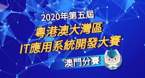 2020 年第五屆「粵港澳大灣區IT 應用系統開發大賽」澳門分賽結果公佈