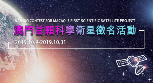 (已完結)澳門首顆科學衛星徵名活動