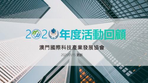 澳門國際科技產業發展協會2020年度活動回顧